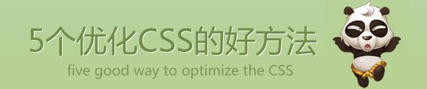 5个优化CSS的好方法