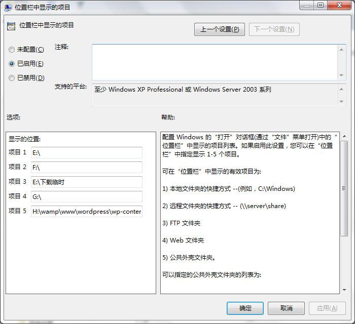 WIN7 64位 通用打开文件对话框显示位置更改