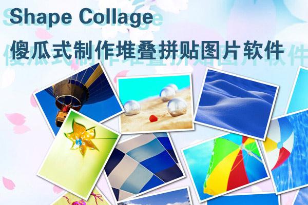 Shape Collage 图片堆叠拼贴工具