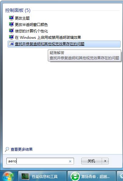 修复 Windows 7 Aero 特效无法显示