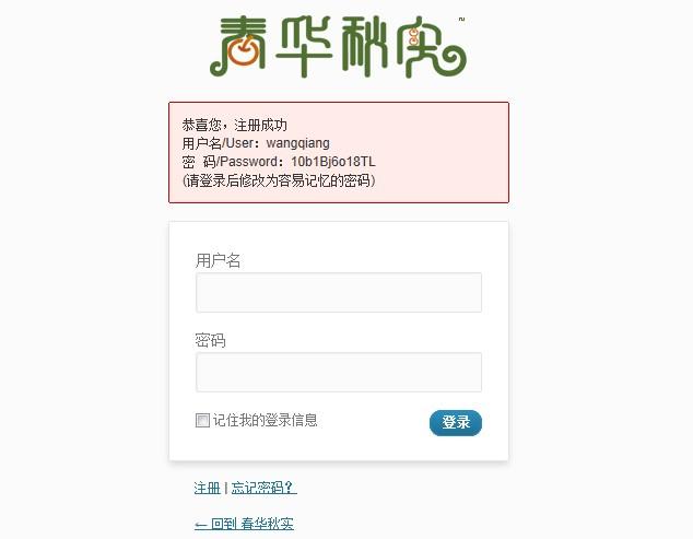 WordPress用户注册直接显示密码并邮件发送