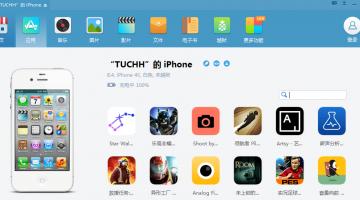 完美越狱iphone ios8.4版本最新固件