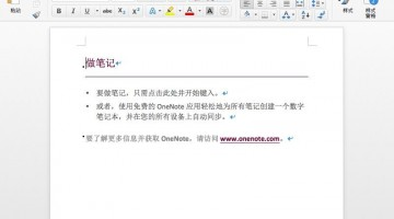 Office 2016 for mac中文版破解版安装激活