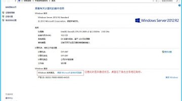 windows server2012服务器系统激活方法