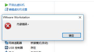"""VMware Workstation开启此虚拟机时提示""""内部错误""""的原因及解决方法"""