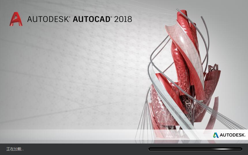 AutoCAD 2018 简体中文正式版的官网下载、图文详解安装与激活方法