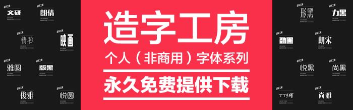 造字工房正版字体个人非商业版合集打包下载