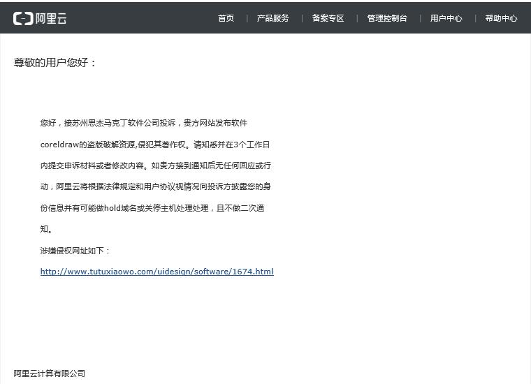 涂涂小窝CorelDRAW 2017中文版下载v19.0.0.328 零售版破解安装正式下线